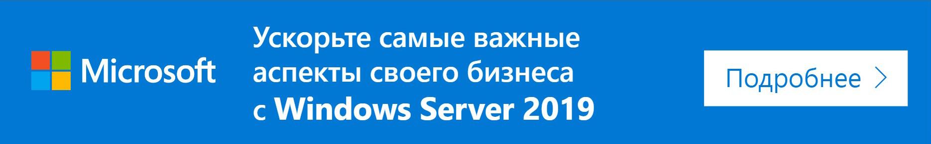 Microsoft Server